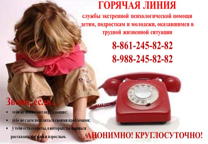 ГОРЯЧАЯ ЛИНИЯ 8(861) 245-82-82, 8(988) 245-82-82 КРУГЛОСУТОЧНО экстренная психологическая помощь детям, подросткам и молодежи